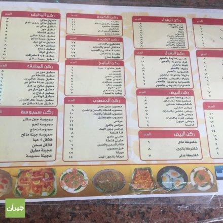 صور فوال جبل الطائف الرياض