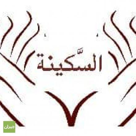 Al Sakeenah Homer Nursing Est