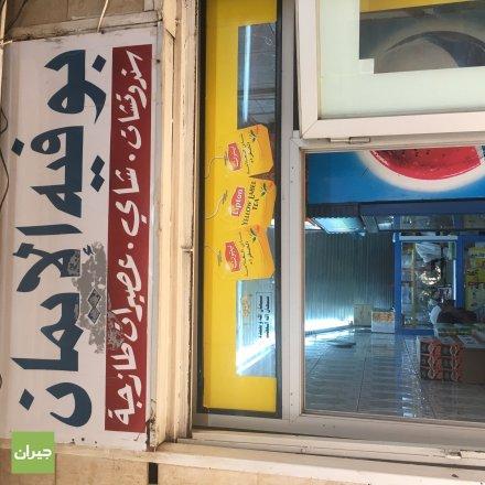 Al Iman Restaurant