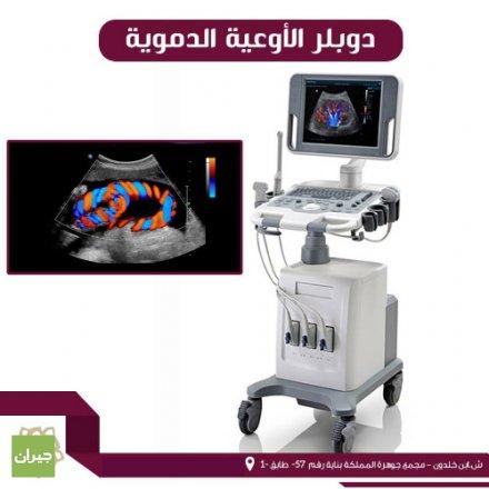 عيادة الدكتورة رشا الشيخ علي للأشعة التشخيصية وتشخيص أمراض الثدي/ شارع ابن خلدون. >>جميع فحوصات الأشعة السينية - جميع فحوصات الالتراساوند - فحوصات سلامة الجنين - فحص تصوير الثدي - عمل خزعات للثدي و الغدة الدرقية X-Ray - Ultrasound - Doppler  #دوبلرالأوعيةالدموية هو نوع من أنواع #السونار (الموجات فوق الصوتية) والذي يُعد تقنية غير جراحية و التي يُمكن بها قياس ومتابعة تدفق الدم وضغط الدم في مناطق معينة من الجسم عن طريق إرسال موجات ذات تردد معين على كرات الدم المتحركة داخل الأوعية. يُساعد استخدام دوبلر الأوعية الدموية في تشخيص أمراض هامة مثل: الجلطات، ضعف صمامات الأوردة في القدمين، انسداد الشرايين، أمراض الأوعية الدموية الطرفية، تمدد الأوعية وضيق الشرايين.