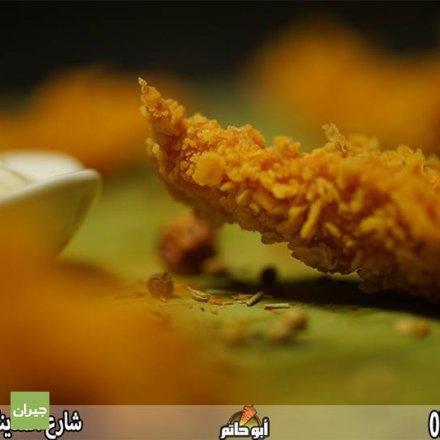 تندر ابو حاتم - المقرمش - حار و عادي - مطعم ابو حاتم عمان