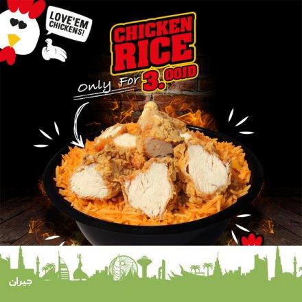 وجبة chicken rice من شيخ الدجاج