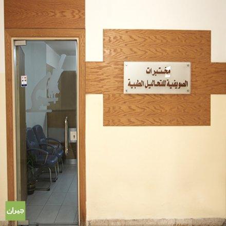 Sweifieh Medical Laboratories
