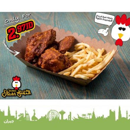 الوجبة الفردية من شيخ الدجاج ب 2،79