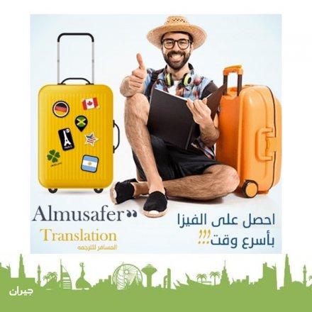 Almusafer Translation Center