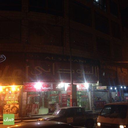 ستديو السوداني