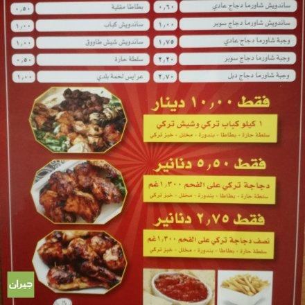 مطعم أزمير التركي