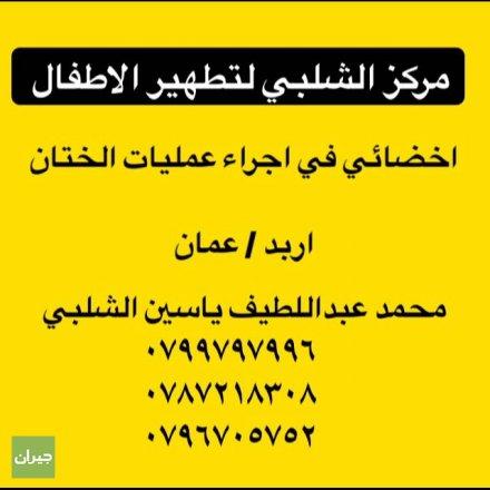 مطهر اطفال اربد عمان  محمد عبد اللطيف ياسين الشلبي  ٠٧٩٦٧٠٥٧٥٢ ٠٧٨٧٢١٨٣٠٨