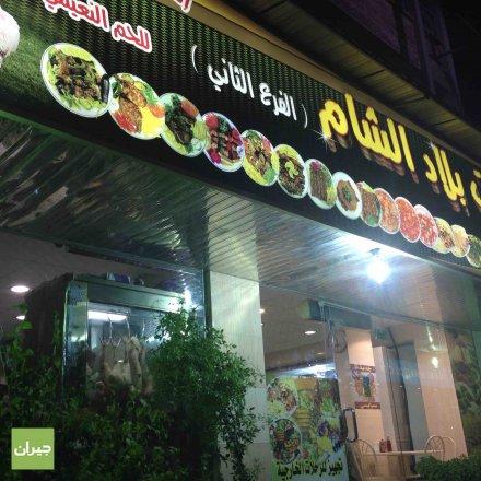 مشاوي بلاد الشام
