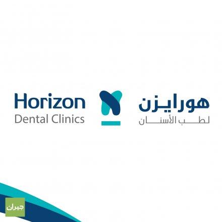 Horizon Dental Clinic - Horizon Dental Clinic - Al-Nuzha District