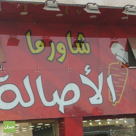 Shawerma Al Asala