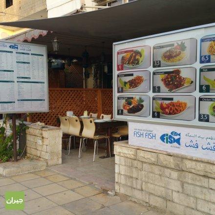 Fish Fish Restaurant