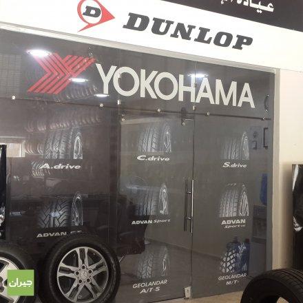 Tyres Clinic Yokohama