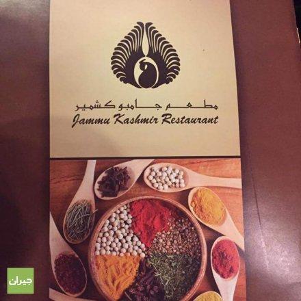 Jammu Kashmir Restaurant
