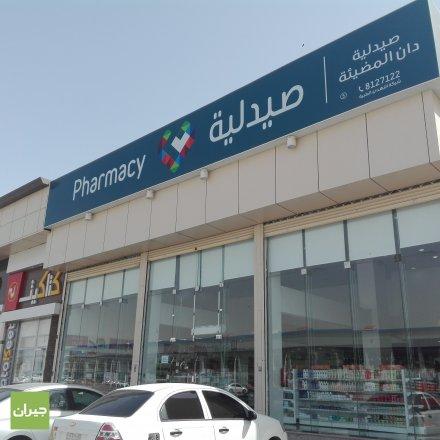 موقع صيدلية النهدي