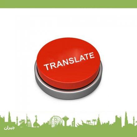 تجهيز متطلبات الفيزا والهجرة،مكتب أبو غزالة للترجمة