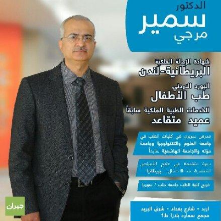 Dr. Sameer Marji
