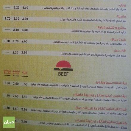 أسعارنا مناسبة للجميع، أبو حجلة سناك، عمان - الاردن