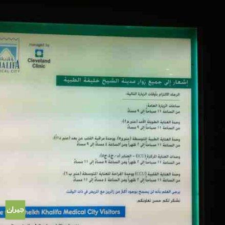 مستشفى الشيخ خليفة