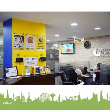 - دورات اللغة الانجليزية و غيرها من الدورات باسعار مذهلة و بجودة لن تجدونها في المملكة- انترناشونال هاوس عمان