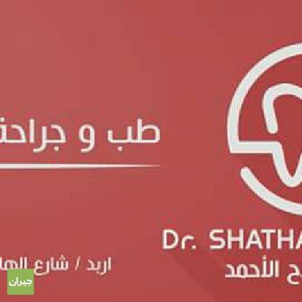 Dr. Shatha Al Ahmad Clinic