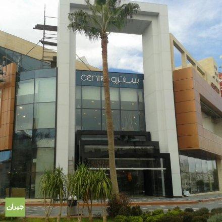 Centro Department Store