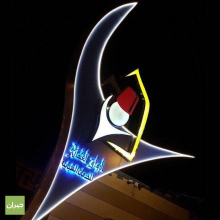 Al Rowag Al Othmani Youth Services