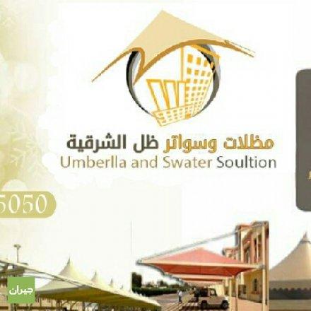 Thel Al Sharqiyah Umbrellas And Shades