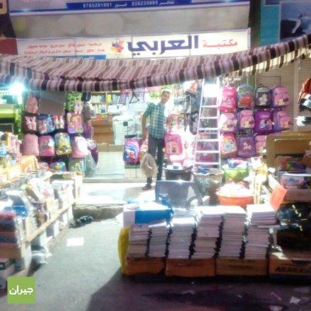 Al Arabi Stationery