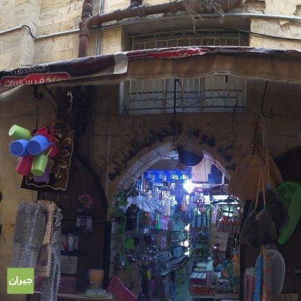 Al Karmel Home