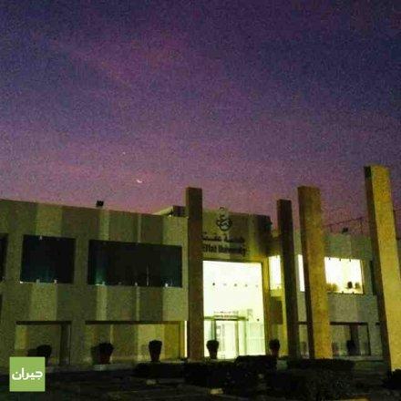جامعة عفت / صور