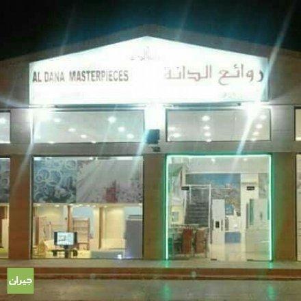 Rawae' Al Dana Furniture