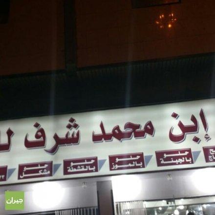 Mtabbag Abu Sharaf