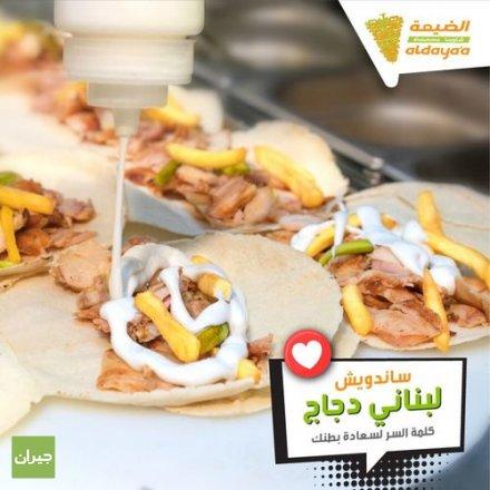 ساندويش لبناني دجاج . شاورما الضيعة