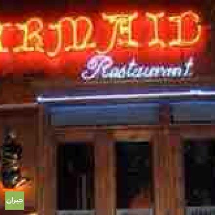 مطعم ميرميد
