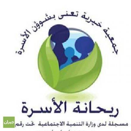 Raihanat Al Usra Association