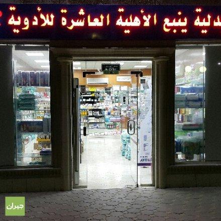 Yanbu National Pharmacy