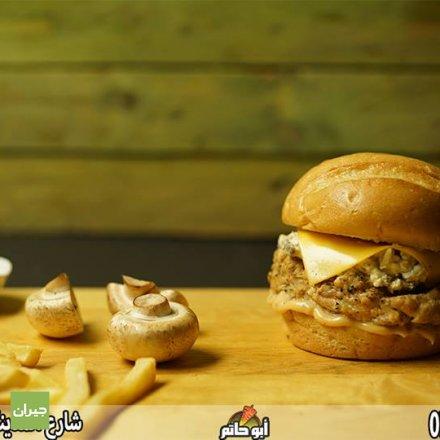 ماشروم برغر - ابو حاتم - لحمة و دجاج - الاشهى على الاطلاق - شاورما ابو حاتم - عمان - الاردن