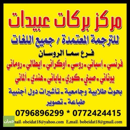 Barakat Obaidat Center