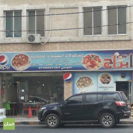 ابراج للمأكولات اليمنية والخليجية
