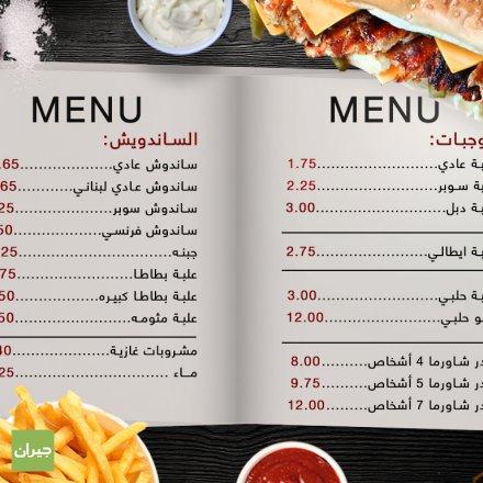 10Ways Shawarma