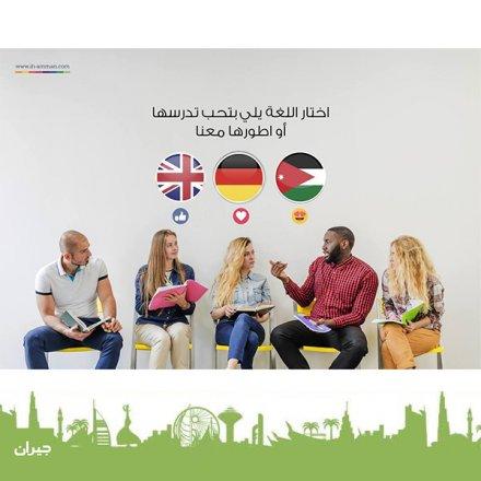 برامج تدريبية مختلفة في اللغة الإنجليزية منها : برنامج تدريب المعلمين وبرنامج اللغة الإنجليزية العامة بالإضافة للمحادثة- انترناشونال هاوس