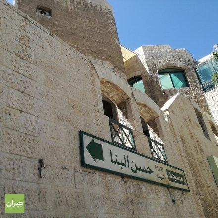 Imam Hassan Al Banna Mosque