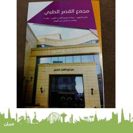 Dr. Leen Abu Zieneh Clinic