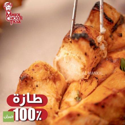 مجموعة مطاعم المنقل تقدم لكم اطيب طعم للماكولات الشهية والصحية المحضرة بعناية وعلى الفحم