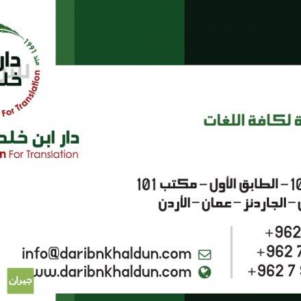 Dar Ibn Khaldoun Translation