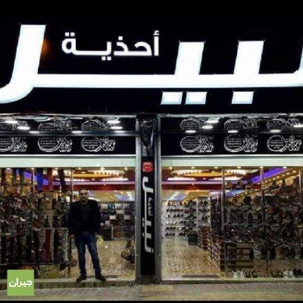 معرض أحذية نبيل احسان انجيلة