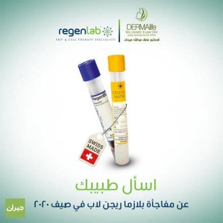 عرض مميز على حقن البلازما الغنيه بالصفائح PRP ، عيادة ديرمالايف للجلدية والليزر - الدكتور نضال عبيدات