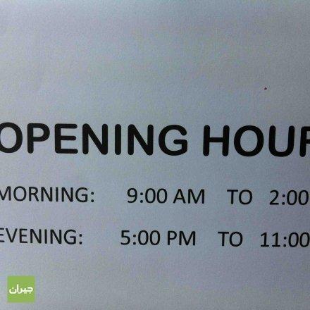 Al Rahmah Pharmacy