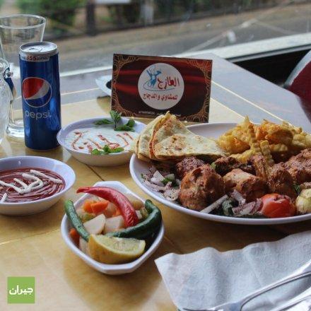Al Tazaj Restaurant